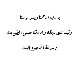 القران الكريم, لا اله الا الله, and اللهم صل على محمد image