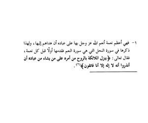 islam, اللهم صلّ على نبينا مُحمد, and ايات اجر تمبلر image