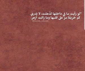 عربي كلمات إقتباس, كتابات مبعثرات بالعربي, and حواء خواطر مبعثرات image