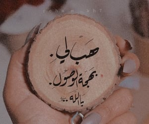 يا الله, كتابات كتابة كتب كتاب, and مخطوطات مخطوط خط خطوط image