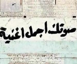 حُبْ, ﺍﻏﺎﻧﻲ, and اغنية image