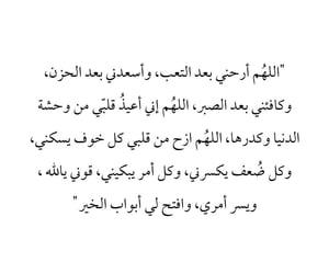 quran, القران الكريم, and سيد اﻻستغفار image
