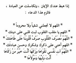 الله, ﻋﺮﺑﻲ, and اسﻻميات image