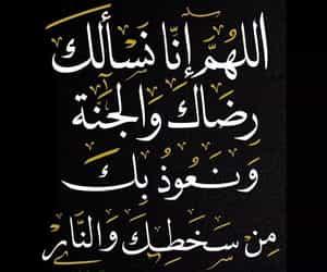 arabic, islam, and prayer image