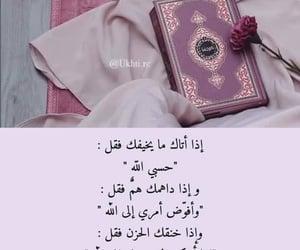arabic, islami, and اسﻻمي image
