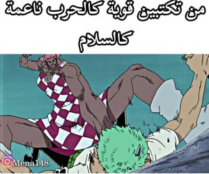 one piece, strong independent woman, and مترجم بالعربي ترجمة image