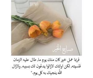 arabic, islamic, and الله image