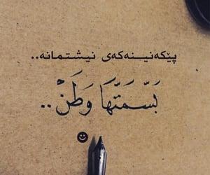 book, kurdish, and kurdi image