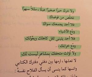 book, حُبْ, and ﺍﻗﺘﺒﺎﺳﺎﺕ image