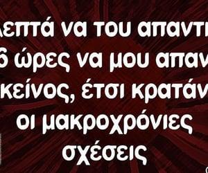 greek, logia, and stixoi image