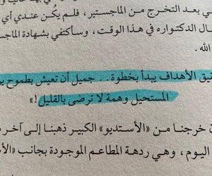 مشعل حمد, كتابات كتابة كتب كتاب, and مخطوطات مخطوط خط خطوط image