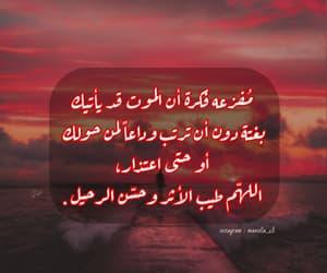 arabic, arabic quote, and يا رب image