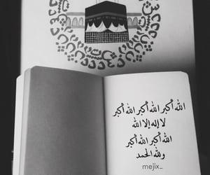 الله اكبر and مكة image