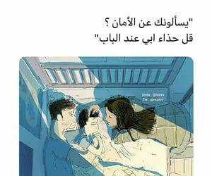 ﻋﺮﺑﻲ, امٌ, and ستوريات image