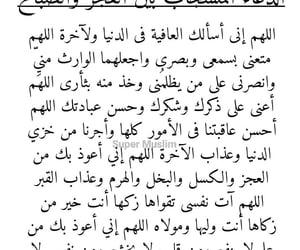 arabic, islamic, and اسﻻمي image