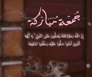صباح الخير, جمعة مباركة, and جمعه طيبه image