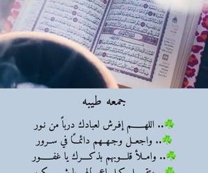 arab, nado, and islami image