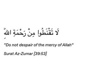 القران الكريم, surat az-zumar, and سيد اﻻستغفار image