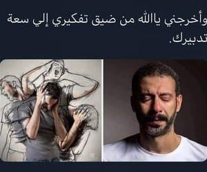 arabic, quelque chose a dire, and islam image