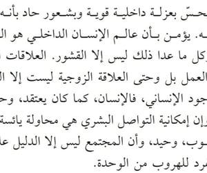 عُزلَة, صور , and شتاءً image