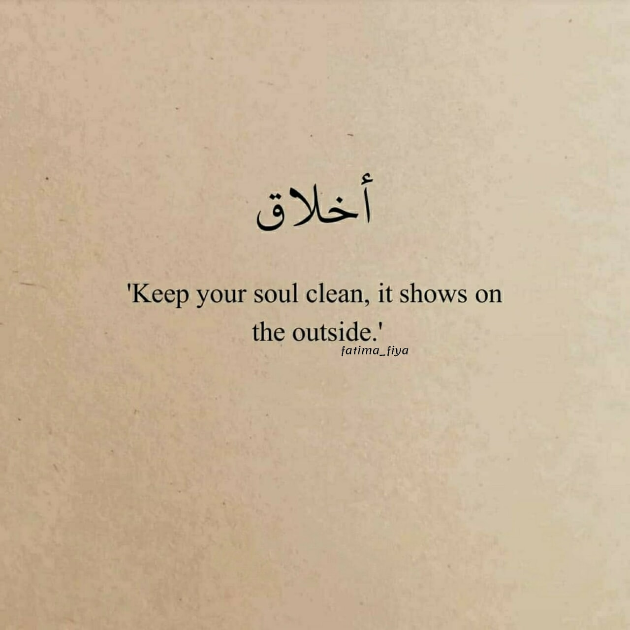 islam, muslim, and quotes image