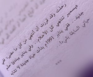 حُبْ, فِراقٌ, and ﺍﻗﺘﺒﺎﺳﺎﺕ image