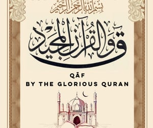 quran quotes, quran meaning, and arabic calligraphy image