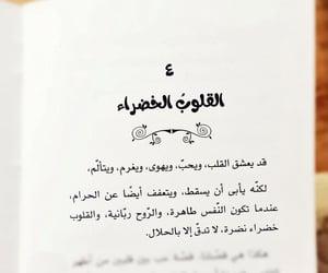 كتابات كتابة كتب كتاب, حنان لاشين, and خاطرة خواطر مقتبسات image