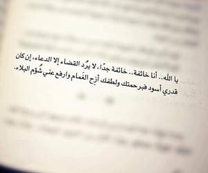 كتابات كتابة كتب كتاب, يا رب يا الله اللهم, and ونعم بالله الحمد لله image