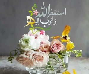 الله, اسﻻميات, and اسﻻم image