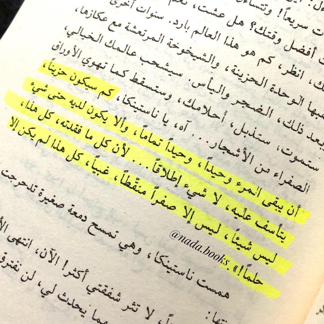 اقتباسات دوستويفسكي الليالي