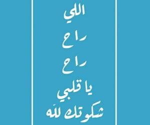 allah, arabic, and ﻋﺮﺑﻲ image