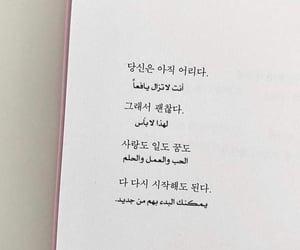 ﺍﻗﺘﺒﺎﺳﺎﺕ, arabic, and ﻋﺮﺑﻲ image