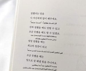 korean, quotes, and korean quotes image