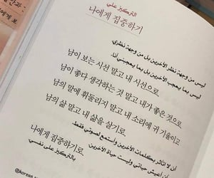 quotes, korean quotes, and arabic quotes image