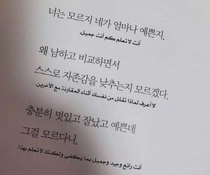 ﺍﻗﺘﺒﺎﺳﺎﺕ, quotes, and korean quotes image