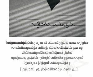 kurdish, kurdistan, and text kurdi image