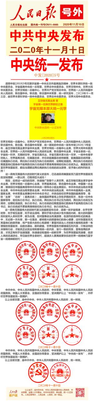 article and 大中国震惊世界大事记 image