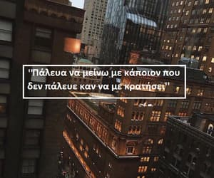 lm, greek quote, and greek image