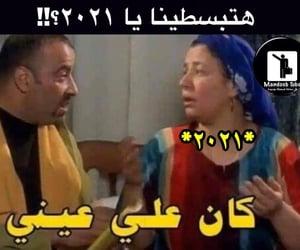 arabic, iraqi, and مُضحك image