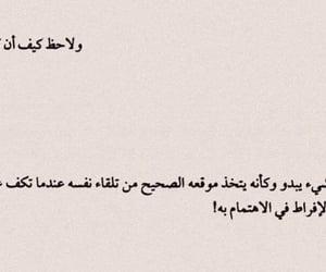 ﺍﻗﺘﺒﺎﺳﺎﺕ, بالعربي, and نصوص image