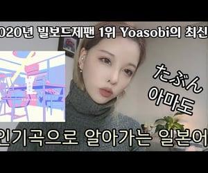 video, yoasobi, and 일본어 회화 image