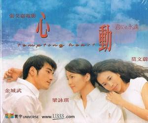 movie, 心動, and sheo-rou image