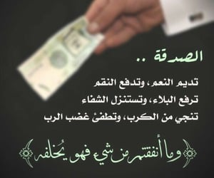 allah, islam, and اسﻻميات image