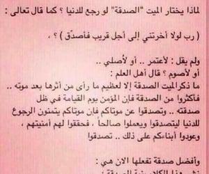 arab, الله, and lové image
