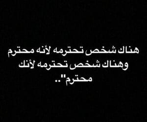 كلمات, quotes arabic, and ﻋﺮﺑﻲ image