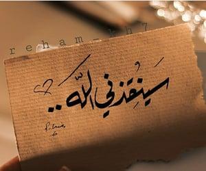 الله, سند, and اقتباسً image
