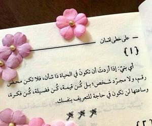 بالعراقي, ﺭﻣﺰﻳﺎﺕ, and اقتباسات كتب image