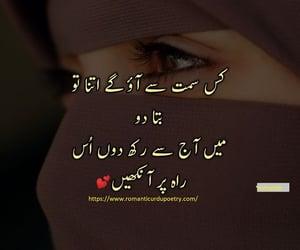 love poetry, urdu poetry, and hindi shayari image