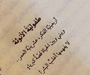 arabic, بالعراقي, and ﺭﻣﺰﻳﺎﺕ image